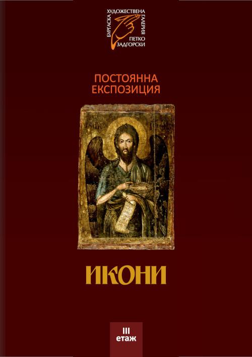 "Permanent exhibition ""Icons from Strandzha"""