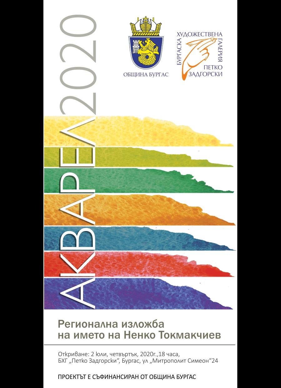 """Регионална изложба """"АКВАРЕЛ"""" 2020 г."""