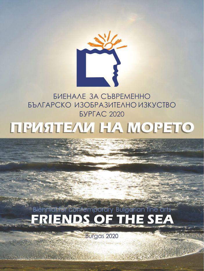 """Национална изложба  """"Приятели на морето"""""""