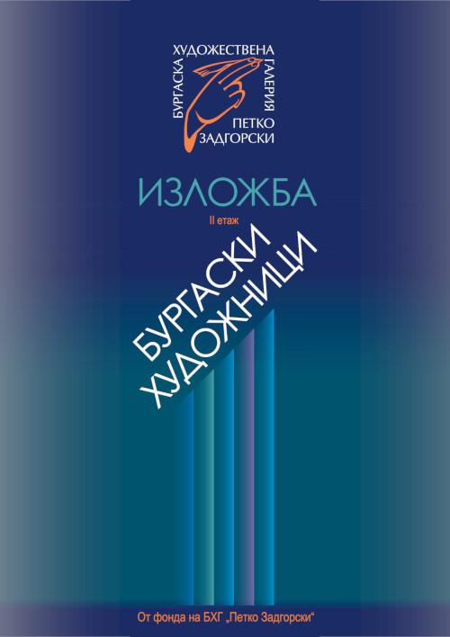 Бургаски художници от фонда на БХГ