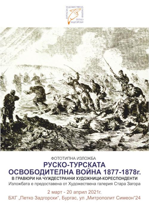 """Изложба """"Руско турска освободителна война 1877-1878 г."""""""