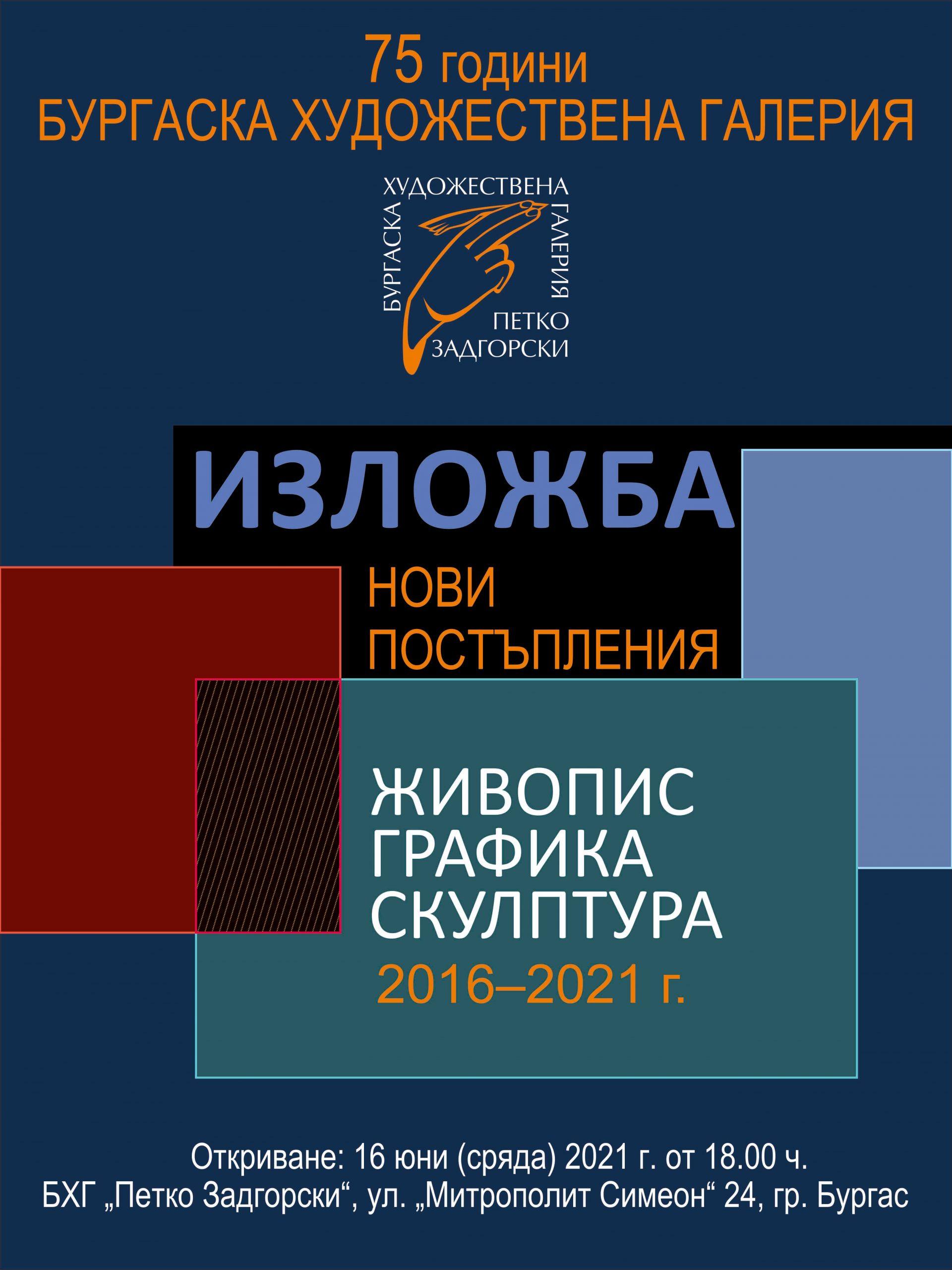 75 години Бургаска Художествена Галерия