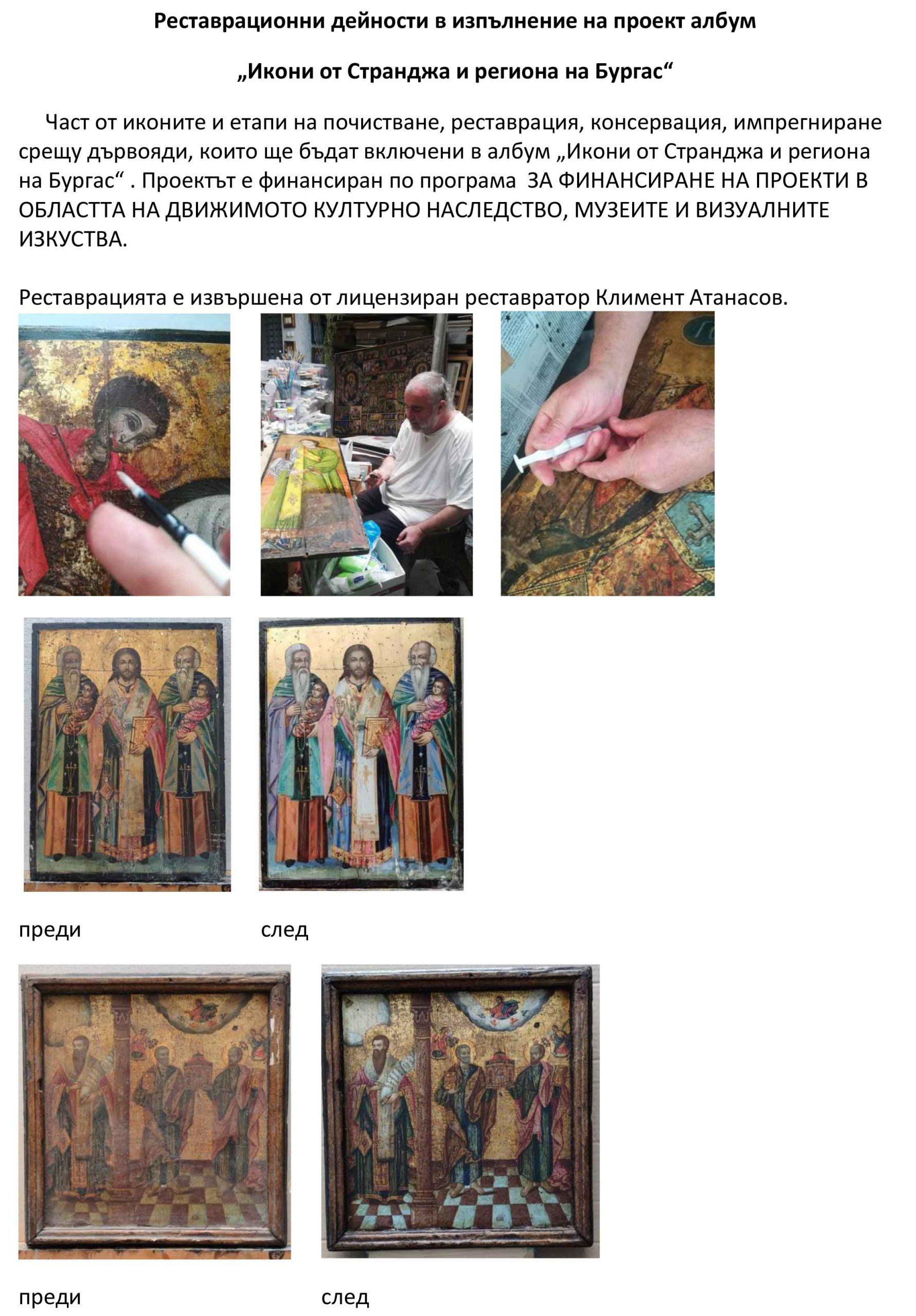 """Приключи етапа на реставрация и консервация на икони от фонда на Бургаска Художествена Галерия """"Петко Задгорски"""""""